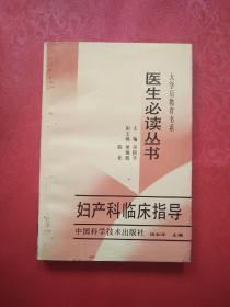 医生必读丛书:妇产科临床指导