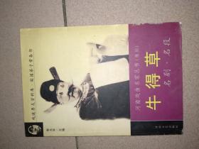 河南戏曲名家丛书 豫剧牛得草名剧名段  EE1754