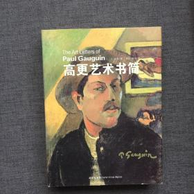 高更艺术书简