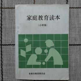 家庭教育读本小学版