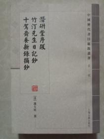潜研堂序跋 竹汀先生日记抄 十驾斋养新录摘钞