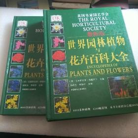 英国皇家园艺学会—世界园林植物与花卉百科大全   【上下全二册合售  硬精装  最新版 8000多种植物 4250幅彩图】