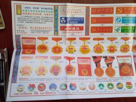 浙江苍南东洋工艺厂标牌工艺品宣传单,铜版纸。(单张拉页)