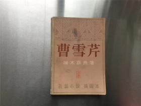 曹雪芹(上卷、插圖版、32開)