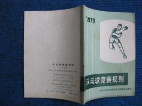 1973年乒乓球竞赛规则