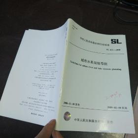 中华人民共和国水利行业标准 SL 431-2008  城市水系规划导则