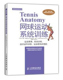 网球运动系统训练 网球自学教程 打网球入门书籍 网球动作分析教程 零基础学打网球 体育运动 球类运动书籍 肌肉训练书籍  现货  9787115377173