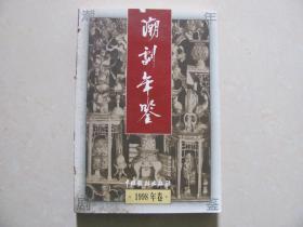 潮剧年鉴 1998年卷