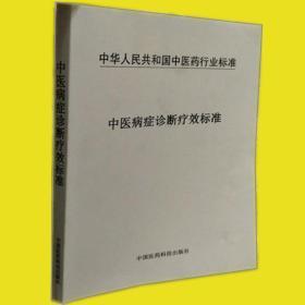 中医病症诊断疗效标准2012年版 中医药行业标准978750666894中国医药科技出版社