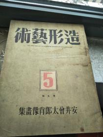 造形艺术5:安井并太郎肖像画集