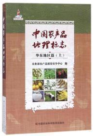 中国农产品地理标志.华东地区篇.            上下