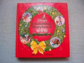 迪士尼圣诞故事书(附光盘)三面书边涮银**精装20开..品相特好【12k--4】