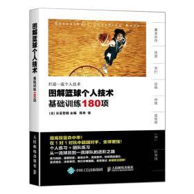 篮球书图解篮球个人技术基础训练180项 篮球教学训练技巧书籍 篮球基础动作提高书 篮球基础入门战术全图解篮球实战技巧   9787115420442