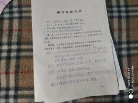著作权人徐迺翔 和山西人民出版社的一份出版合同