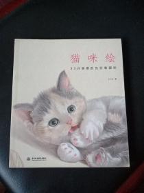猫咪绘:33只萌猫的色铅笔图绘