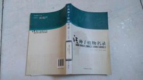 江西种子植物名录