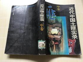 近代中国土匪实录 中卷