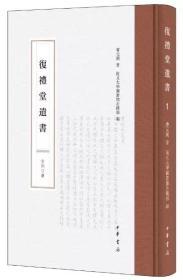复礼堂遗书(16开精装 全40册)