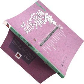 蔬食斋随笔别集 聂凤乔 饮食文化书籍