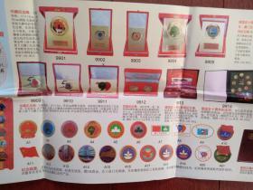 浙江苍南三星实业有限公司挂图标牌徽章工艺品宣传单,铜版纸。(单张拉页)