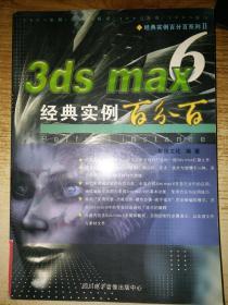 3ds max 6经典实例百分百【无光盘】