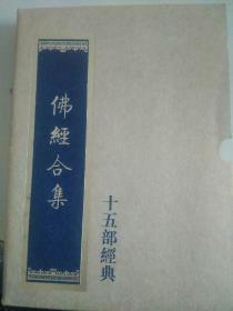 佛经合集   十五部经典(一盒三本全