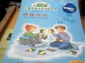 儿童思维升级训练系统 逻辑游戏儿童思维升级训练系统(适用年龄3-7岁)之(第二阶段适用4-5岁);6本全 只有书
