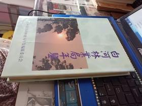 白河林业局年鉴 1993-1994