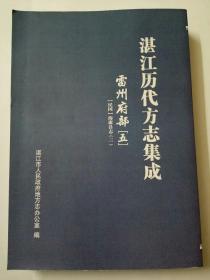 湛江历代方志集成-----雷州府部(五)
