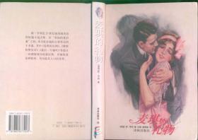欧亨利短篇小说选/麦琪的礼物(大32开精装本/05年一版六印)篇目见书影