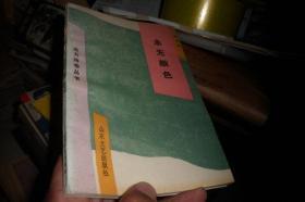 东方诗卷丛书--永无颜色