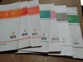 科技通讯:1973年第1、4期;1975年第1、2、3期;1976年第1、2期(带语录)【现7本合售】