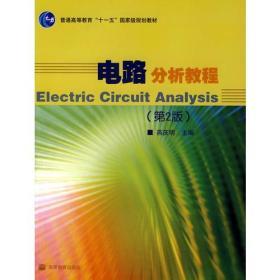 电路分析教程(第2版)