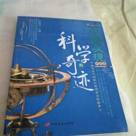 中国发现 科技卷IV:科学的奇迹【】