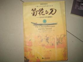 菊花与刀  BD  7062