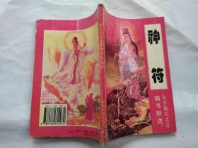 神符--中国古代预测学研究(太岁镇宅灵符随书附送)1998年1版1印