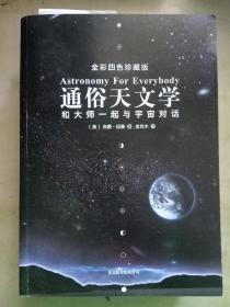 全彩四色珍藏版 通俗天文学 和大师一起与宇宙对话