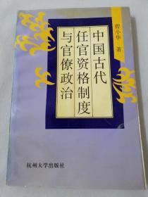 中国古代任官资格制度与官僚政治
