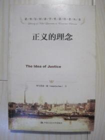 正义的理念