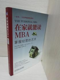 在家就能读MBA:掌握经营的艺术