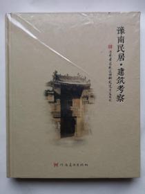 豫南民居·建筑考察
