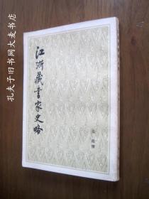 《江浙藏书家史略》中华书局