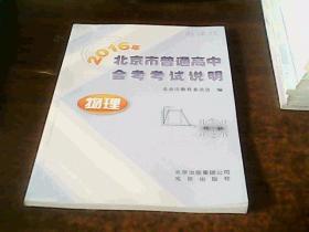 2016年北京市普通高中会考考试说明 物理