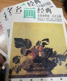 名画经典:百集珍藏本.北欧静物画·花卉瓜果