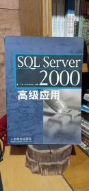 SQL Server 2000高级应用