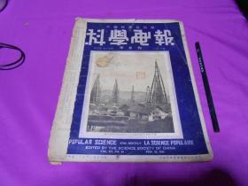 科学画报(中华民国二十五年二月十六日)