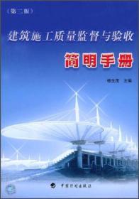 建筑施工质量监督与验收简明手册(第二版)