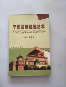 宁夏回族建筑艺术