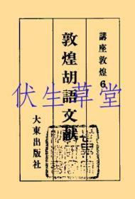 讲座敦煌6·敦煌胡语文献  山口瑞凤编  昭和六十年(日文  打印本)