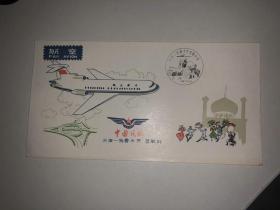 天津-北京-乌鲁木齐首航纪念封 空白封